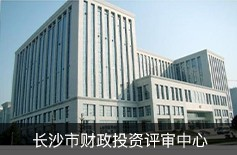 长沙市财政投资评审中心