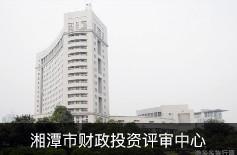 湘潭市财政投资评审中心