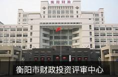衡阳市财政投资评审中心