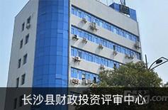 长沙县财政投资评审中心