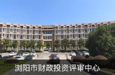 浏阳市财政投资评审中心