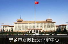 宁乡市财政投资评审中心
