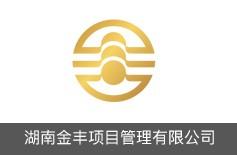 湖南金丰项目管理有限公司