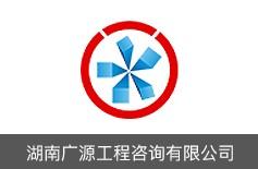 湖南广源工程咨询有限公司
