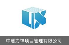 中慧力祥项目管理有限公司