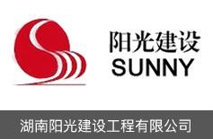 湖南阳光建设工程有限公司