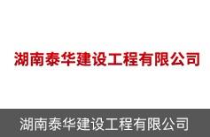 湖南泰华建设工程有限公司