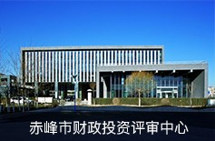 赤峰市财政投资评审中心