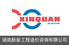湖南新泉工程造价咨询有限公司
