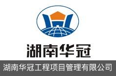 湖南华冠工程项目管理有限公司