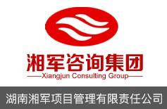 湖南湘军项目管理有限责任公司