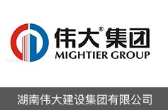 湖南伟大建设集团有限公司