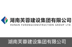 湖南芙蓉建设集团有限公司