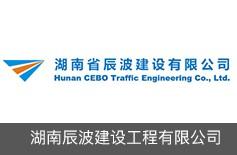 湖南辰波建设工程有限公司
