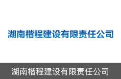 湖南楷程建设有限责任公司