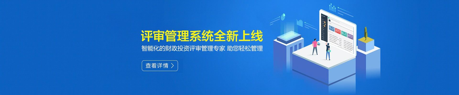 亚博体育官网app财政投资评审系统全新上线