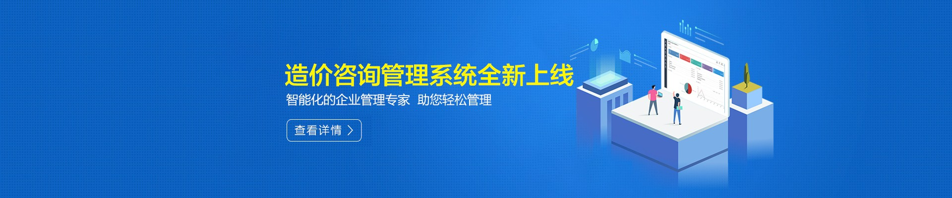 亚博体育官网app工程造价咨询管理系统全新上线