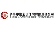 长沙市规划设计院有限责任公司