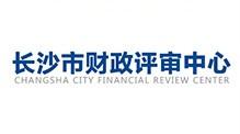 长沙市财政评审中心