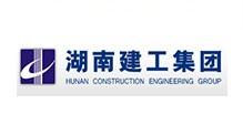 湖南省建工集团有限公司