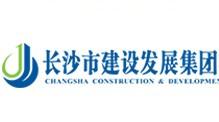长沙市建设发展集团有限公司