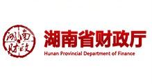 湖南省财政投资评审中心