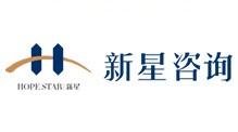 湖南新星项目管理有限公司