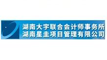 湖南星圭项目管理有限公司