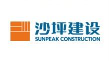 湖南沙坪建设集团有限公司