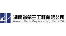 湖南省第三工程有限公司