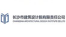 长沙市建筑设计院有限责任公司