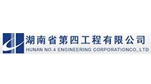 湖南省第四工程有限公司