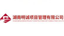 湖南明诚项目管理有限公司