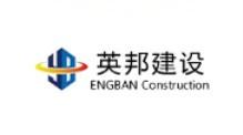 湖南英邦工程建设咨询有限公司