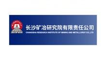 长沙矿冶研究院有限责任有限公司