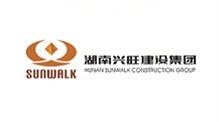 湖南兴旺建设有限公司