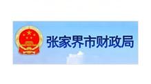 张家界财政局
