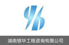 湖南银华工程咨询有限公司