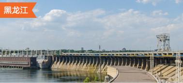 黑龙江水利水电工程造价软件