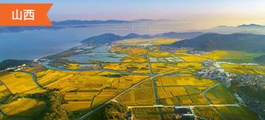 山西农业综合开发土地治理项目造价软件