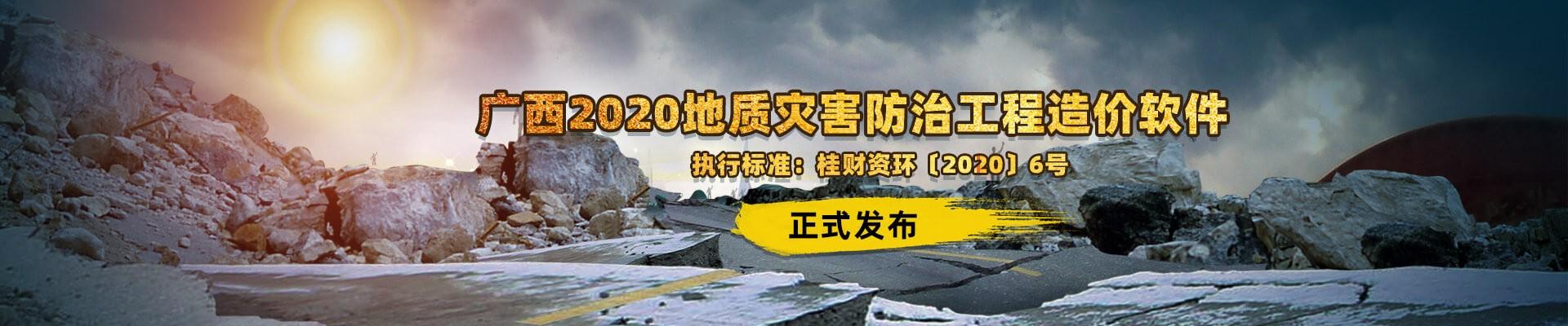 广西地质灾害防治工程造价软件正式发布