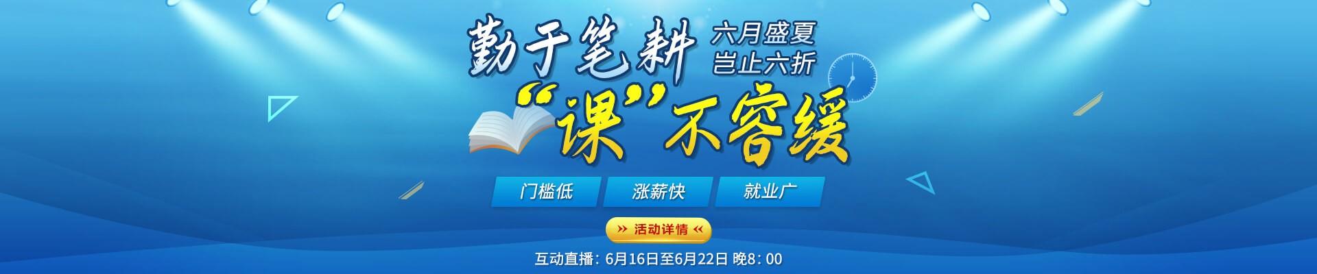 亚博体育官网app造价实战培训,勤于笔耕,课不容缓
