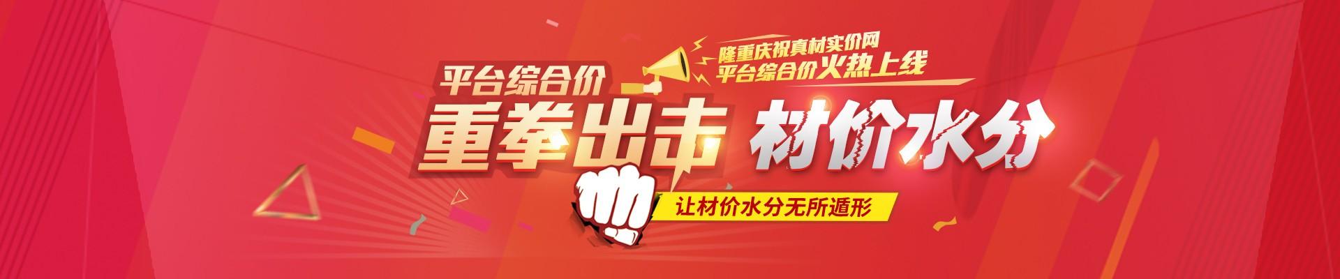 隆重庆祝真材实价网-平台综合价火热上线