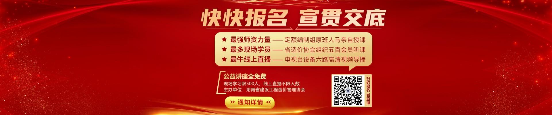 关于举办《湖南省建设工程计价办法》 《湖南省建设工程消耗量标准》 宣贯交底培训的通知