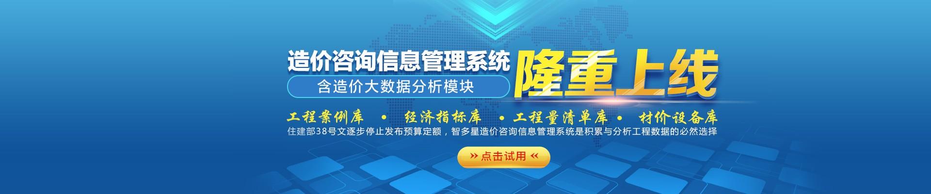 河北快3分析预测工程造价咨询信息管理系统全新上线