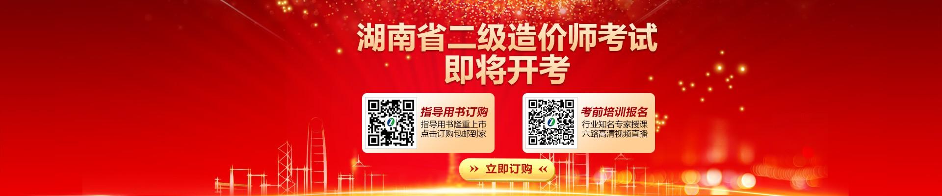 湖南省二级造价师考试指导用书隆重上市