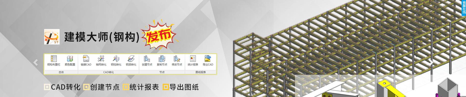 又一重要BIM建模工具-建模大师(钢构)软件发布