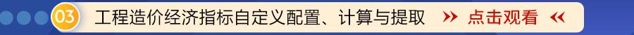造价直播_05.jpg