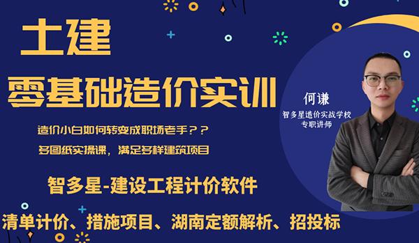 土建工程造价培训班_零基础造价实操培训02.png