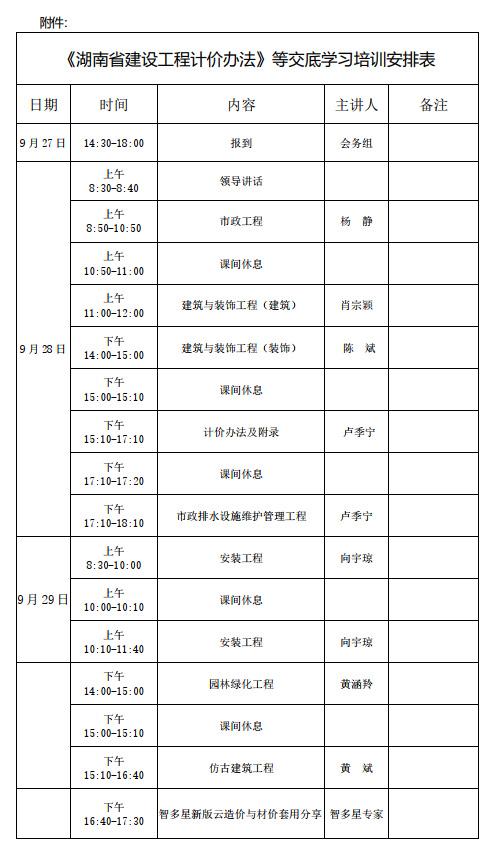 《湖南省建设工程计价办法》等交底学习培训安排表